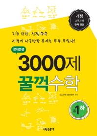 중학 수학 중1(하)(문제은행 3000제 꿀꺽)