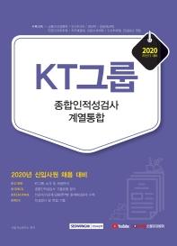 KT그룹 종합인적성검사 계열통합(2020 하반기)