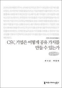CSV, 기업은 어떻게 공유 가치를만들 수 있는가(큰글씨책)(커뮤니케이션이해총서)