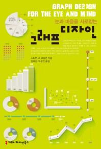 그래프 디자인