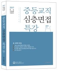 중등교직 심층면접 특강(2017)