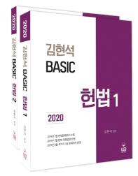 김현석 베이직 헌법 세트(2020)(전2권)