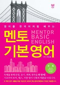 멘토 기본 영어