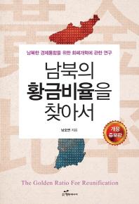 남북의 황금비율을 찾아서(개정증보판)