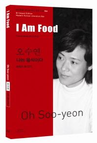오수연: 나는 음식이다(I Am Food)