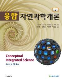 융합 자연과학개론(2판)
