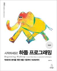 하둡 프로그래밍(시작하세요!)(개정판 2판)(데이터베이스 & 빅데이터 시리즈 13)