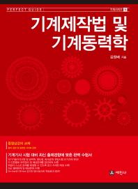 기계제작법 및 기계동력학(기계시리즈 5)
