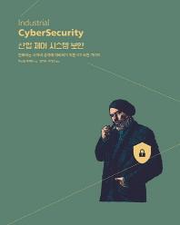 산업 제어 시스템 보안(해킹과 보안)