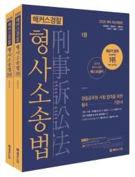 형사소송법 기본서(2020)(해커스 경찰)(전2권)