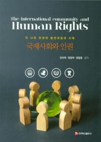 국제사회와 인권