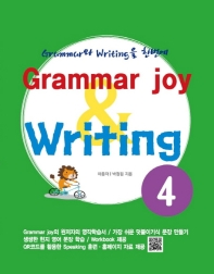 Grammar joy & Writing. 4