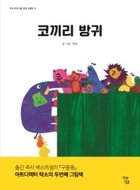 코끼리 방귀(우리 아이 마음 성장 그림책 2)(양장본 HardCover)