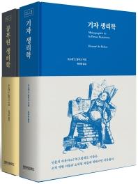 발자크 생리학 시리즈 세트(양장본 HardCover)(전2권)