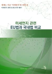 미세먼지 관련 EU법과 국내법 비교