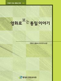 [무료] 주제가 있는 통일 강좌44 영화로보는통일 이야기(통일교육원 교육개발과)