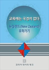 교육에는 국경이 없다 뉴질랜드 New Zealand 유학가기