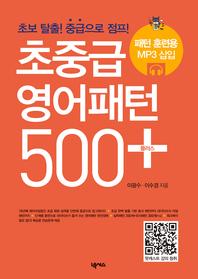 초중급 영어패턴 500플러스 (패턴훈련mp3 멀티이북)