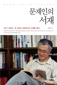 문재인의 서재 (2017)