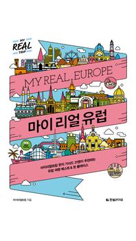 마이 리얼 유럽 (My Real Europe)(체험판)