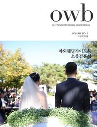 야외웨딩가이드북   소풍결혼식