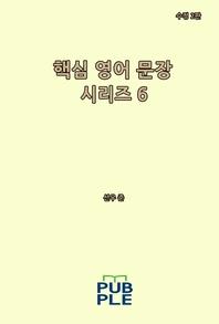 핵심 영어 문장 시리즈 6 (수정 2판)