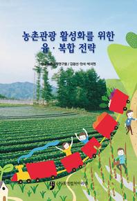 농촌관광 활성화를 위한 융.복합 전략