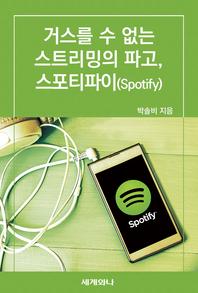 거스를 수 없는 스트리밍의 파고, 스포티파이(Spotify)