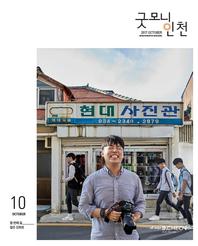 굿모닝인천 10월 (2017)