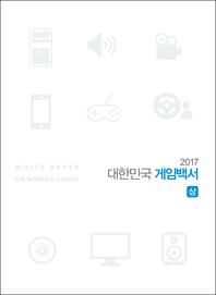 대한민국 게임백서(상) (2017)