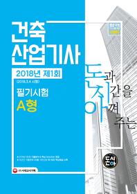 돈시아 건축산업기사 2018년(2018.3.4 시행) 제1회 필기시험 A형
