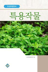 특용작물재배(조선부업전서)
