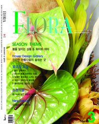 월간 플로라 2005년3월호