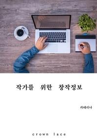 작가를 위한 창작정보