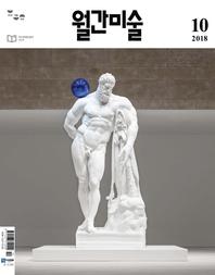 월간 미술 2018년 10월호