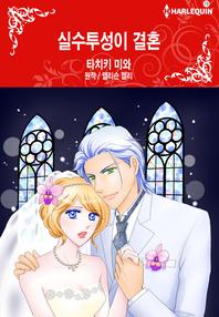 [할리퀸] 실수투성이 결혼