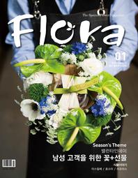 월간 FLORA 2019년 01월호