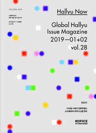 한류나우(Hallyu Now) 28호