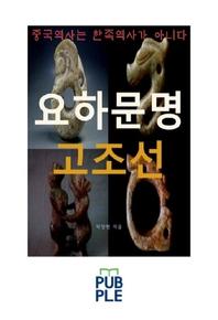 요하문명과 고조선, 중국역사는 한족역사가 아니다