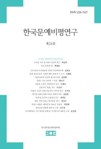한국문예비평연구_제24집