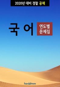2020년 대비 경찰공채 국어 (연도별 문제집)
