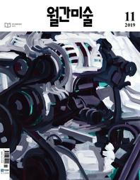 월간 미술 2019년 11월호