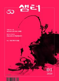 월간 샘터 2020년 1월호
