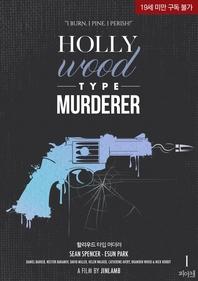 할리우드 타입 머더러(Hollywood Type Murderer). 1