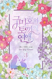 구미호와 토끼의 연애. 3(완결)