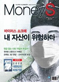 머니S 2020년 04월 638호 (주간지)