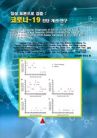 임상 표본으로 검증 :  코로나-19 진단 개선 연구