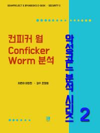 컨피커 웜 Conficker Worm 분석