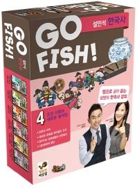 Go Fish 고피쉬 설민석 한국사. 4