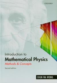 [해외]Introduction to Mathematical Physics